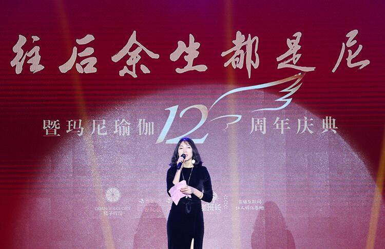 玛尼瑜伽 创始人 袁香凤